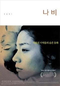 《蝴蝶韩国版》-高清电影-在线观看-搜狗影视