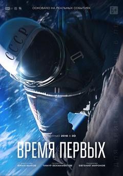 太空第一步