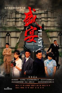 盛宴(2012)