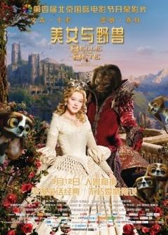 美女与野兽(2014)