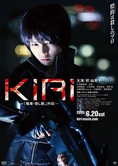 女杀手KIRI:血腥复仇