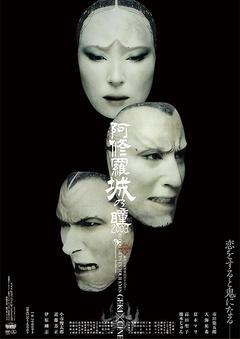 ゲキ×シネ「阿修羅城の瞳2003」
