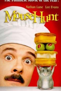 捕鼠记 (1997)