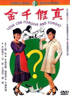 真假千金(1971)