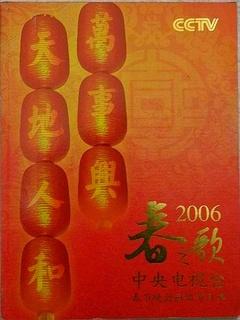 2006年中央电视台春节联欢晚会