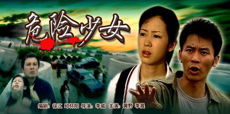 危险少女 (2004)