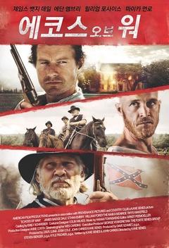 战争回响(2015)
