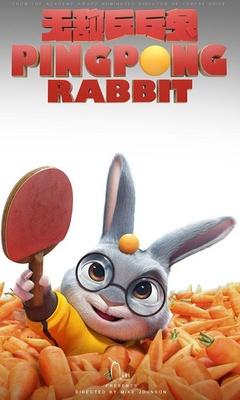 无敌乒乓兔