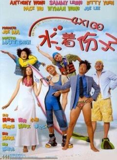 4X100 水著份子 (2001)
