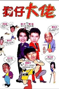 狗仔大佬(2001)