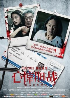 心惊胆战 (2015)