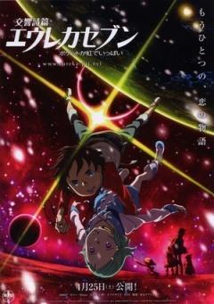 交响诗篇Eureka Seven彩虹满载 (2009)
