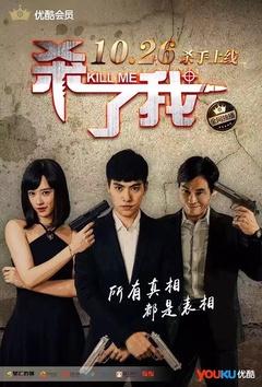 杀了我(2016)