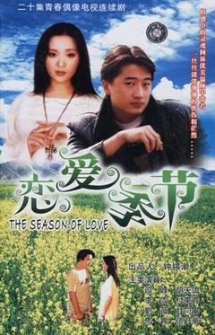 恋爱季节(1997)