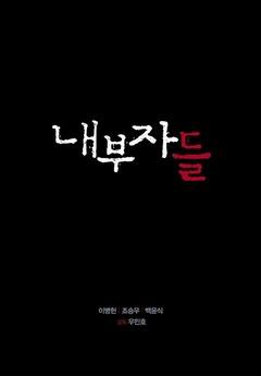 局内人(2015)