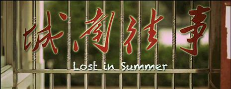 城南往事(2011)