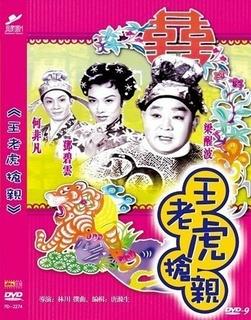 王老虎抢亲(1957)
