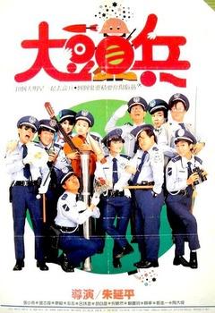 大头兵(1987)