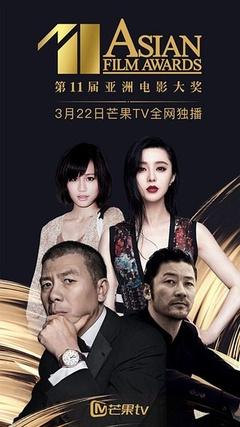 第11届亚洲电影大奖颁奖典礼