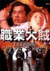 职业大贼(1998)