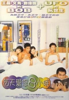 每天爱你8小时 (1998)