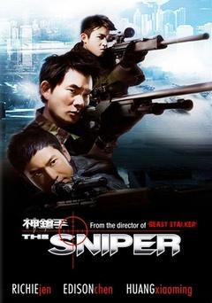 神枪手(2007)
