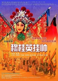 穆桂英挂帅(2017)