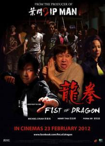 龙拳(2011)