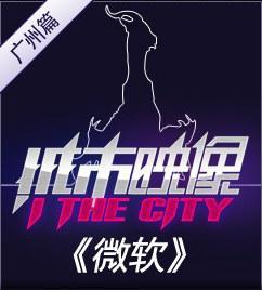 城市映像-广州篇《微软》