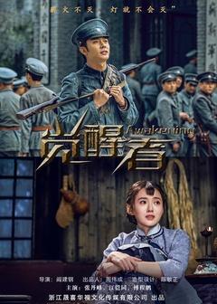 觉醒者(2018)