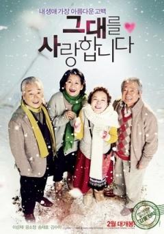 我爱你 (2011)