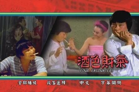 酒色财气(1982)