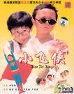 小飞侠 95版