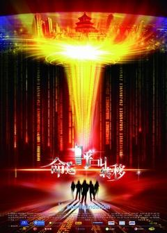 命运呼叫转移(2007)