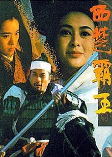西楚霸王II 楚汉争霸