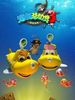 潜艇总动员3--彩虹海盗
