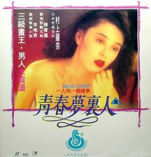 青春梦里人(1994)