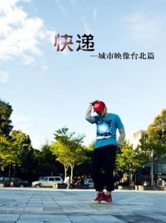 城市映像-台北篇《快递》