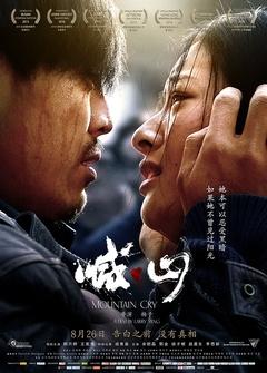 喊山(2015)
