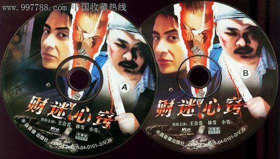 财迷心窍(2003)