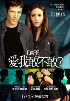 愛我敢不敢(2009)