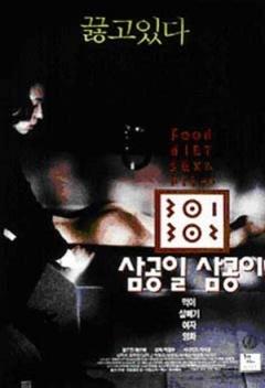 《暴饮暴食》全集-高清电影完整版-在线观看-搜狗影视