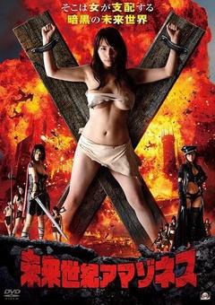 未来世纪之亚马逊女战士