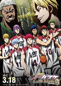 剧场版 黑子的篮球 LAST GAME