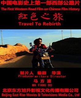 红色之旅(2012)