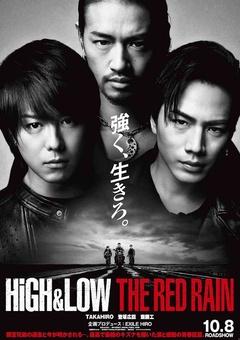 热血街区电影版2:红雨篇