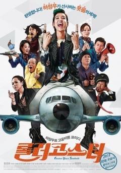 云霄飞车 (2013)