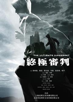 终极审判(2014)