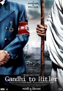甘地致希特勒