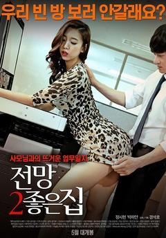 美景之屋2(2015)